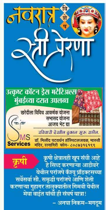 prahar-news1-14102015