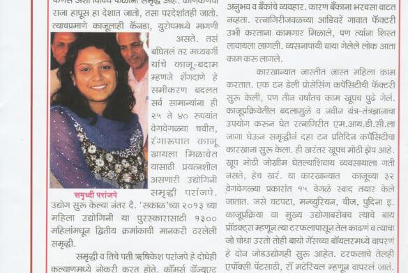 Aamhi Udyogini